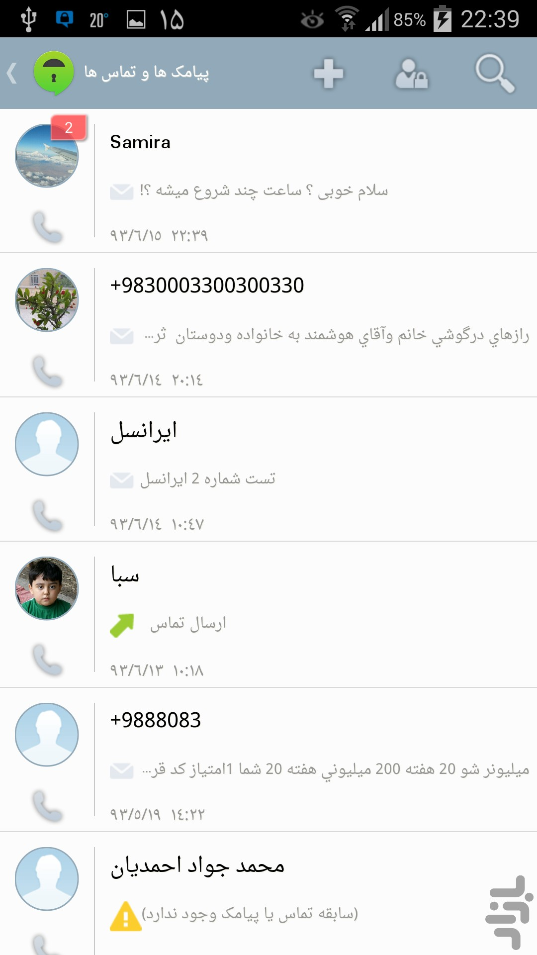 گاوصنـــــدوق screenshot