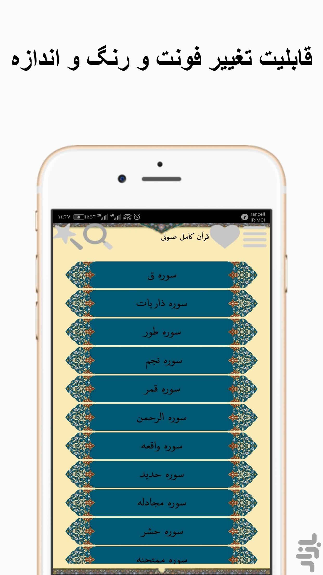Perfect Quran Audio for Android - Download | Cafe Bazaar