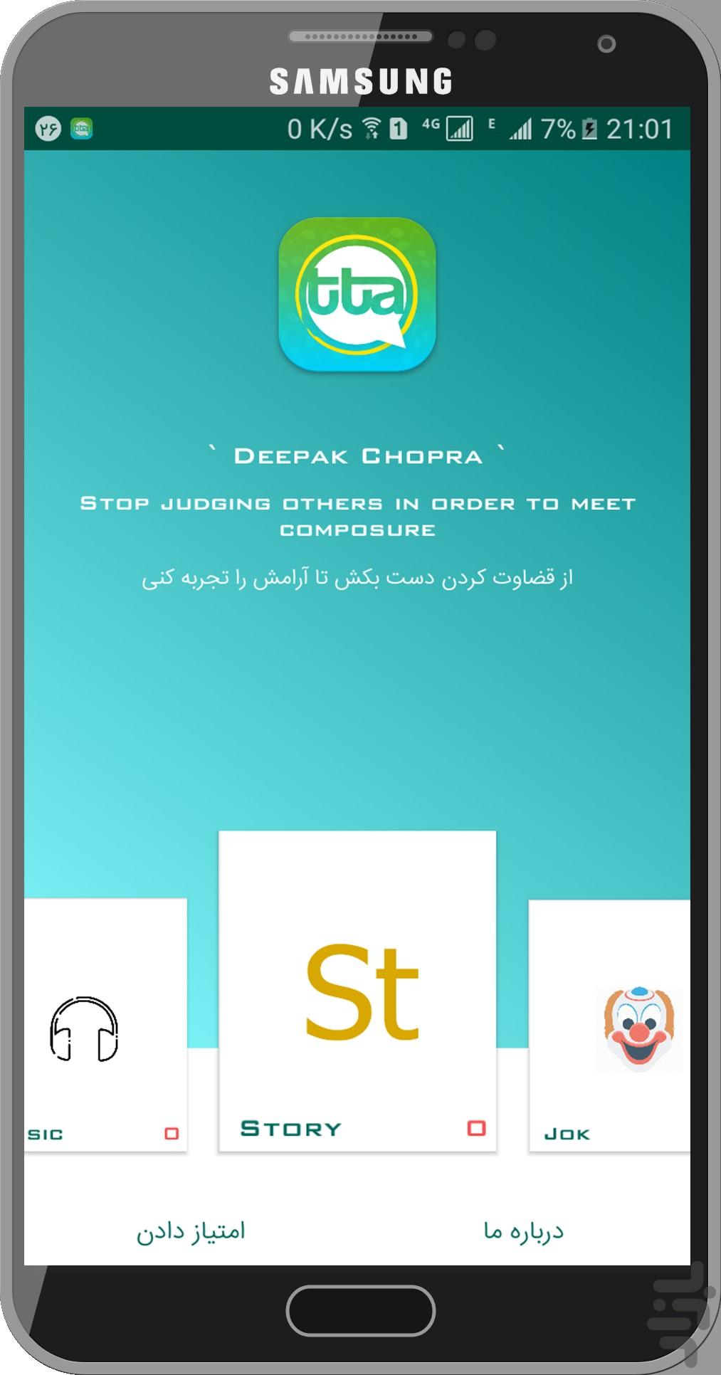 Tip Top App for Android - Download | Cafe Bazaar