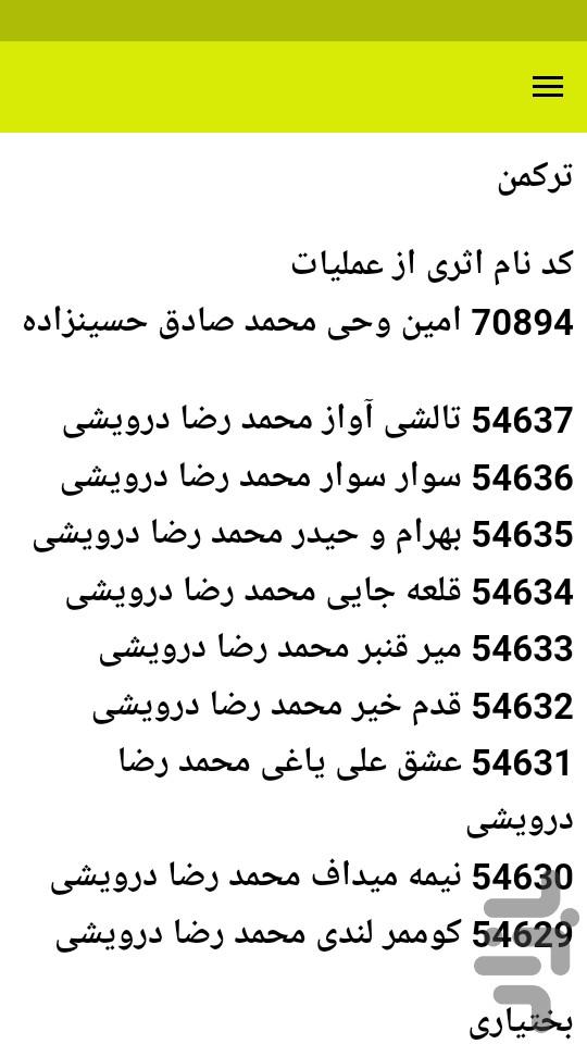 کد اهنگ پیشواز ایرانسل وهمراه اول