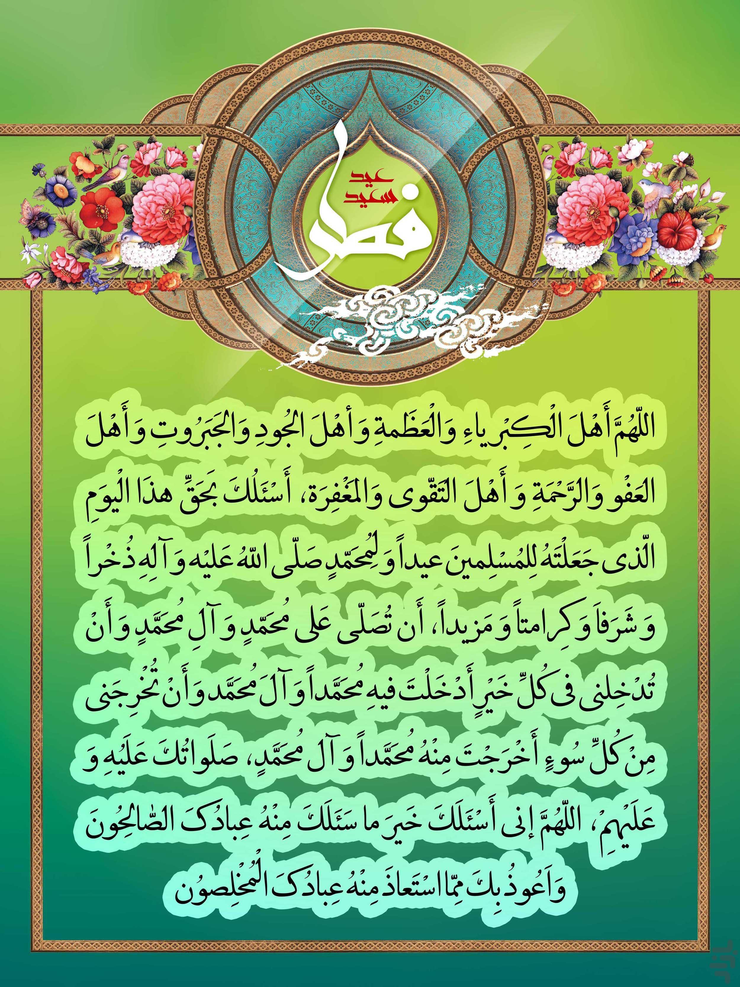 Image result for دعای عید سعید فطر