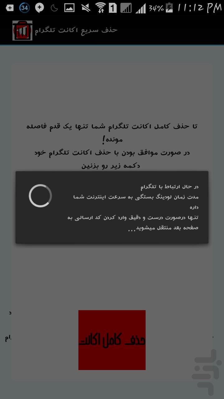 Скачать حذف اکانت تلگرام APK 2 better для Андроид - другое скачать бесплатно