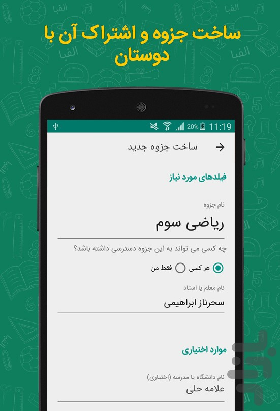 الفبا screenshot