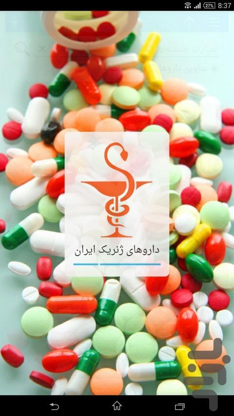 دانلود راهنمای داروهای ژنریک ایران