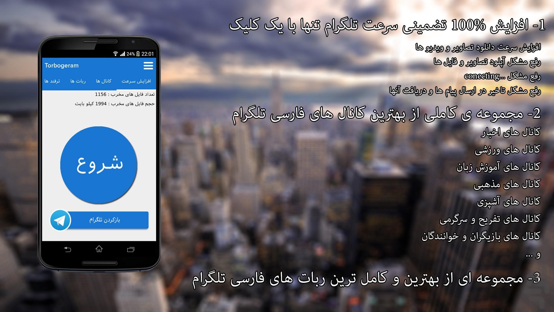 دانلود توربوگرام برای آندروید