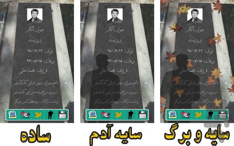 اعلامیه ترحیم و سنگ قبر - دانلود | نصب برنامه اندروید | کافه بازاراعلامیه ترحیم و سنگ قبر screenshot