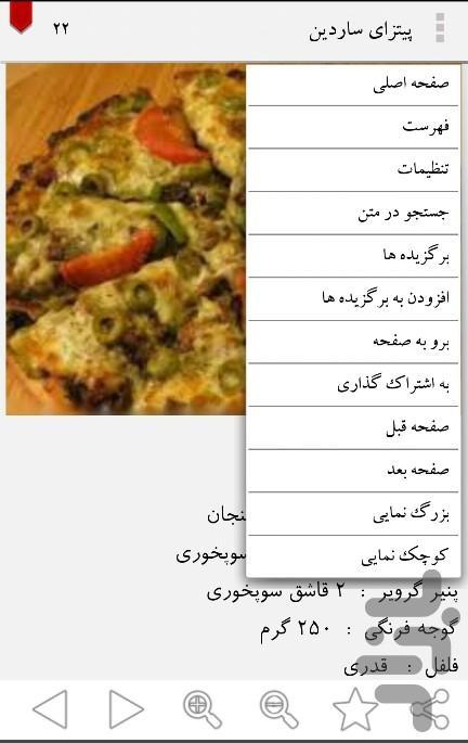 pizza - Image screenshot of android app