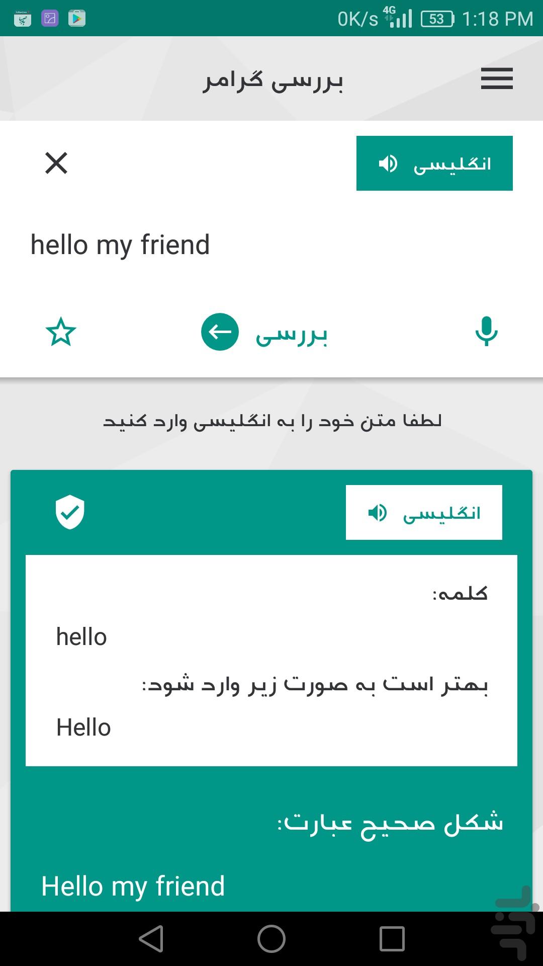 اپلیکش اندرویید ترجمه