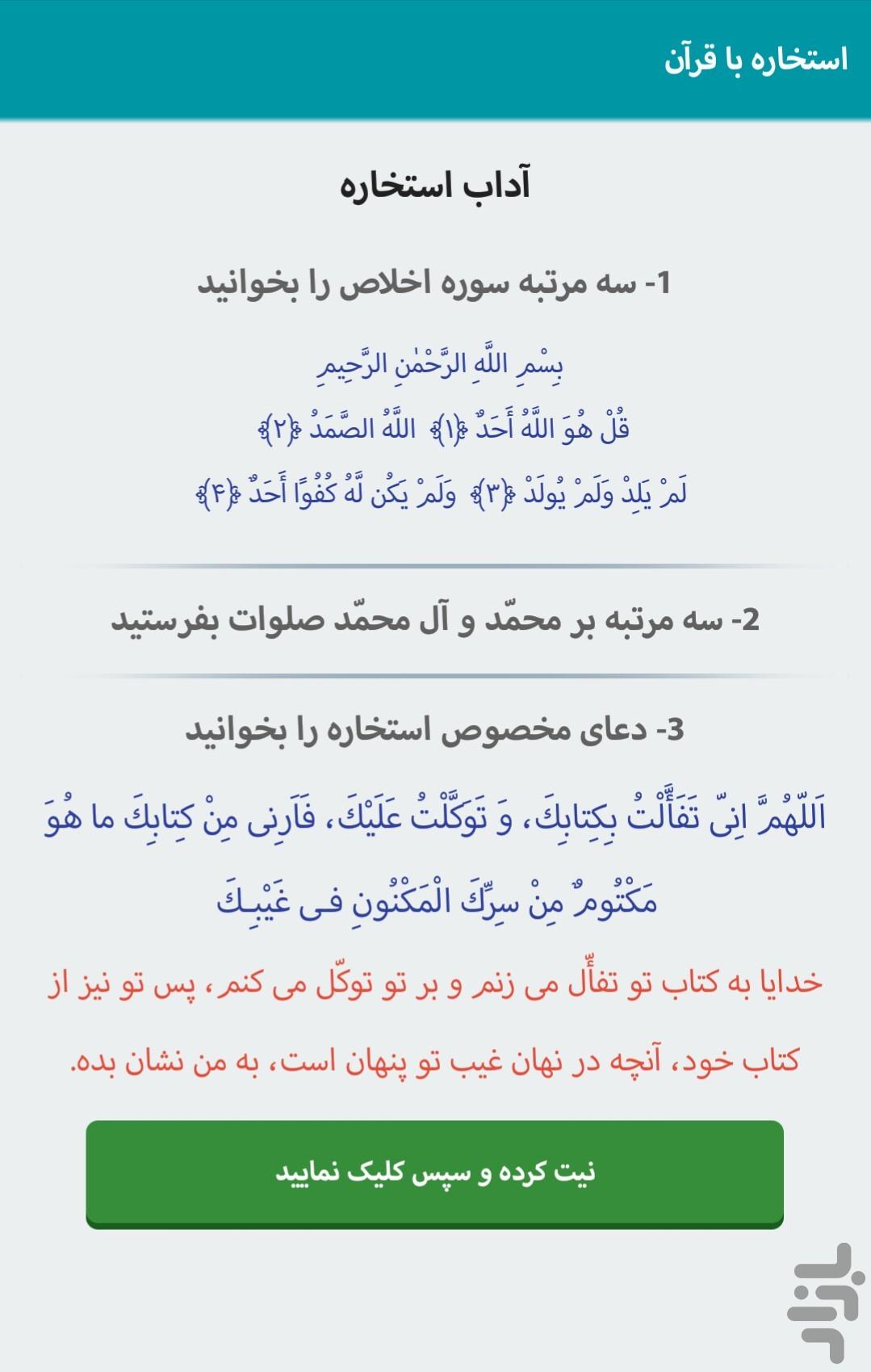 برنامه استخاره با قرآن