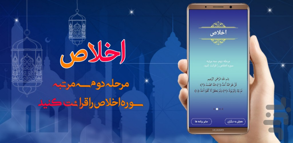estekhare with Holy Quran (online)
