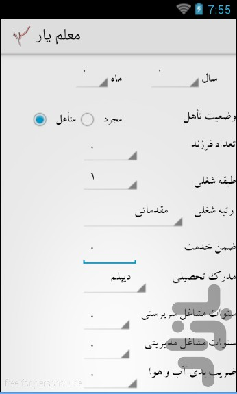 معلم یار screenshot