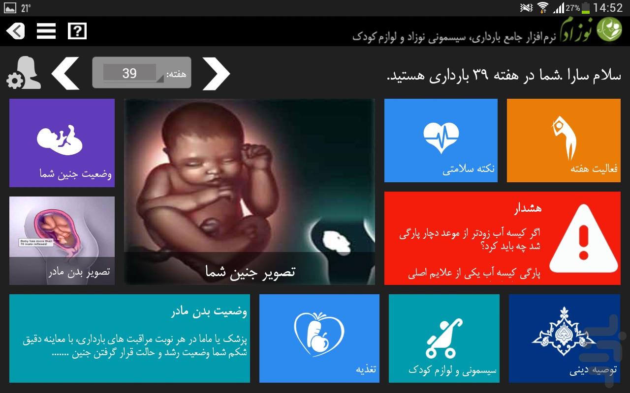زمان مصرف لیدی میل در بارداری Скачать بارداری . سیسمونی نوزاد و لوازم کود APK 1.1.0 для Андроид - другое скачать бесплатно.