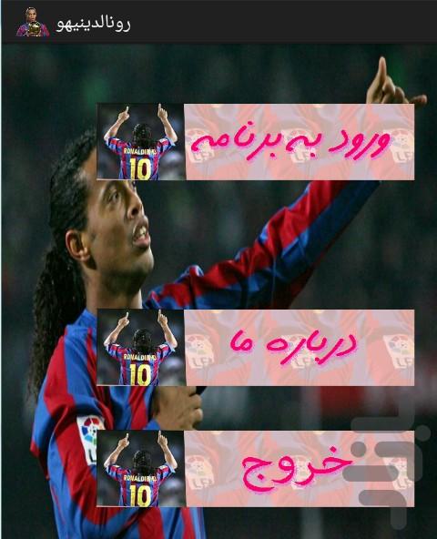 بارسلونا زندگی نامه