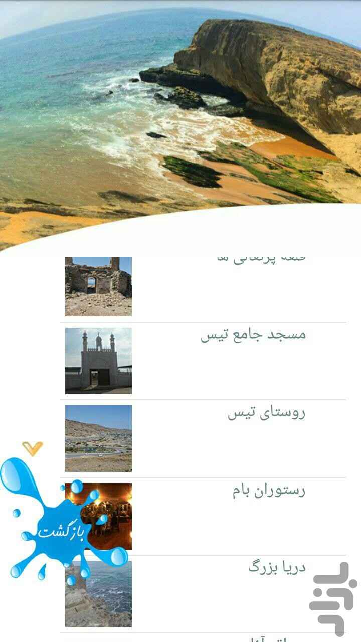 Chabahar tourism guide