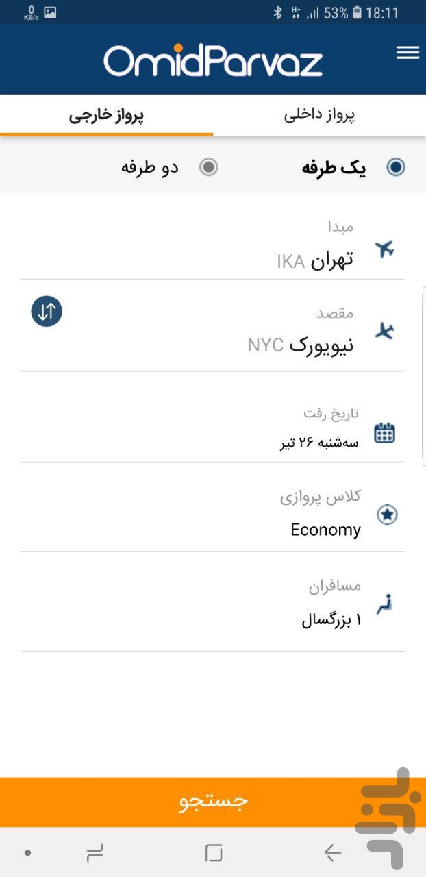 Airplane ticket booking-Omid parvaz