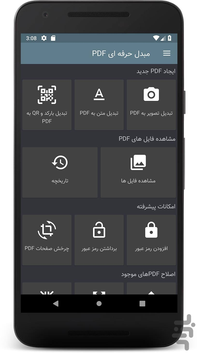 Professional PDF converter for Android - Download | Cafe Bazaar