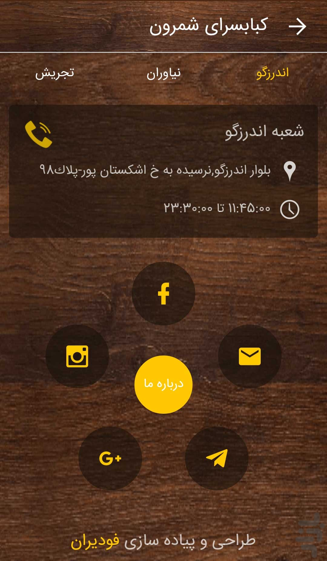 شمرون کباب screenshot