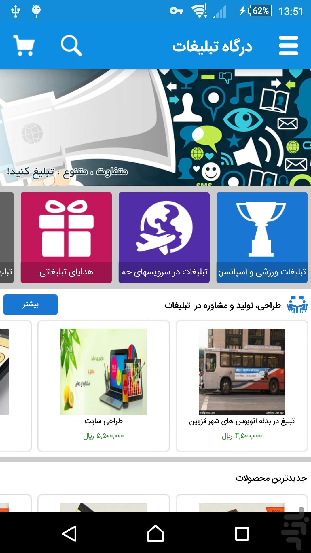 نرم افزار درگاه تبلیغات ایران