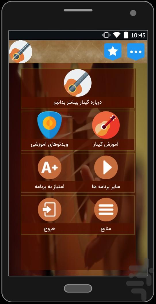 آموزش گیتار screenshot