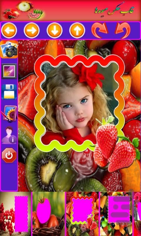 قاب عکس انواع میوه - دانلود   نصب برنامه اندروید   کافه بازار