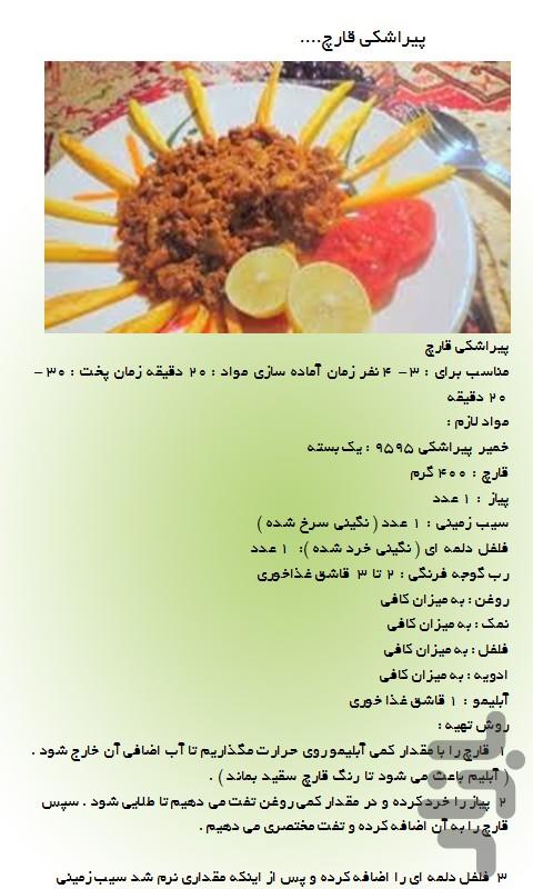 غذا که با غ شروع شود 25 غذا که باعث مرگتان می شود.