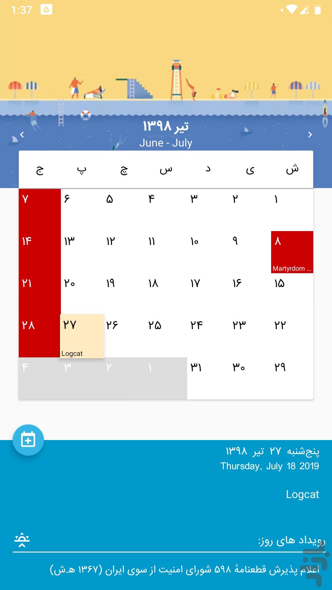 Calendar Github Android