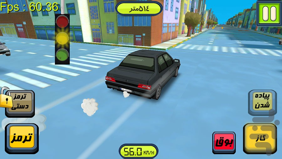 تاکسیدو screenshot