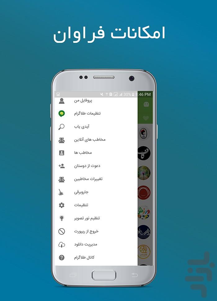 دانلود نسخه جدید طلاگرام