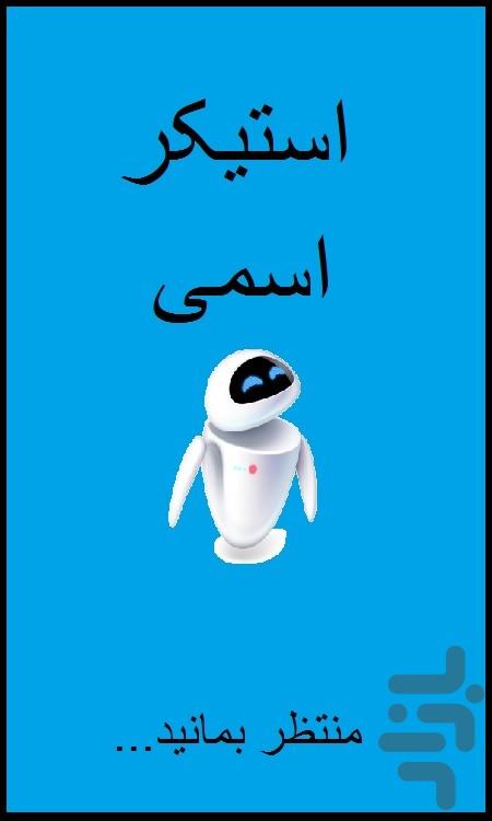 استیکر تلگرام اسم رویا
