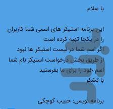 استیکر تلگرام طاها