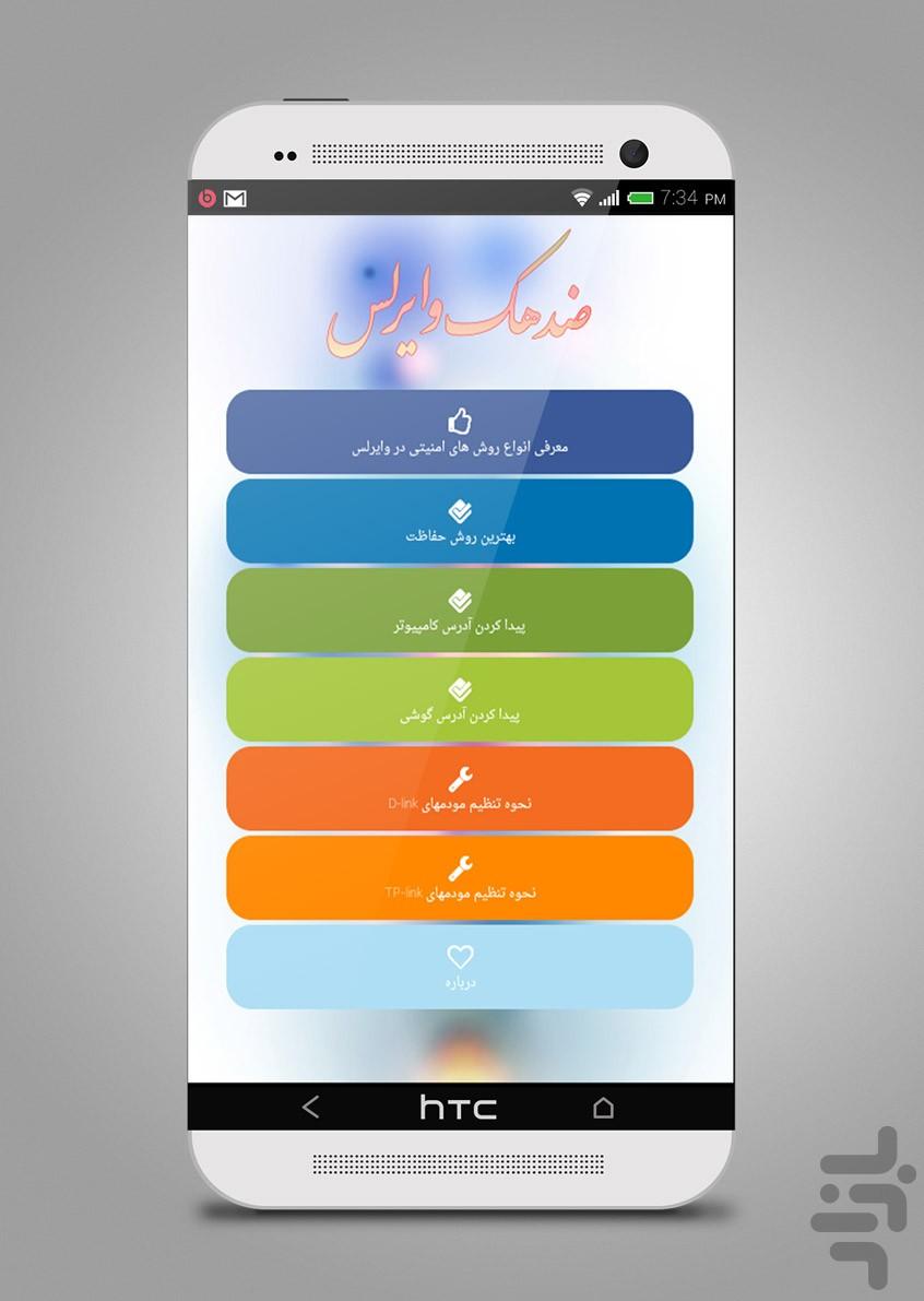 حرفه ایی ترین هک وای فای گلکسی s7 Скачать جلوگیری از هک شدن وای فای APK v4.0 для Андроид - другое скачать бесплатно.
