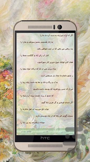 برنامه دیوان حافظ فال تفسیر ترجمه انگلیسی دانلود کافه بازار