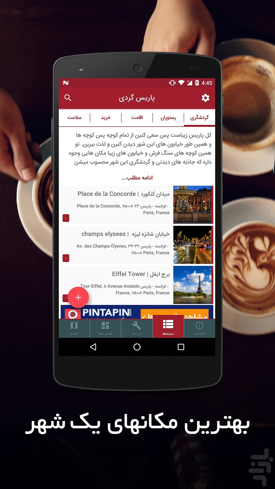برلین گردی screenshot