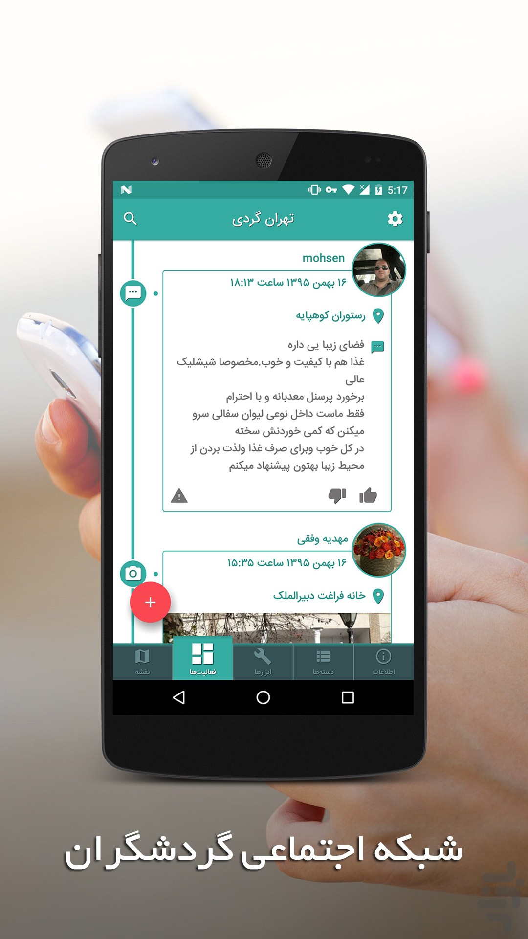 همدان گردی screenshot