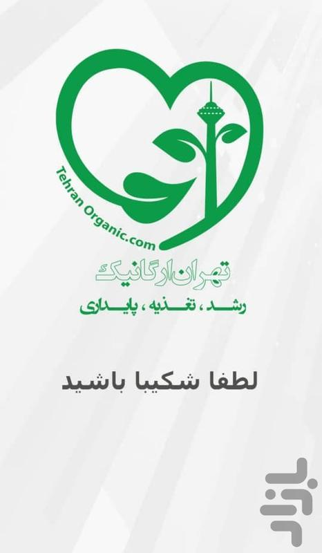 تهران ارگانیک - Image screenshot of android app