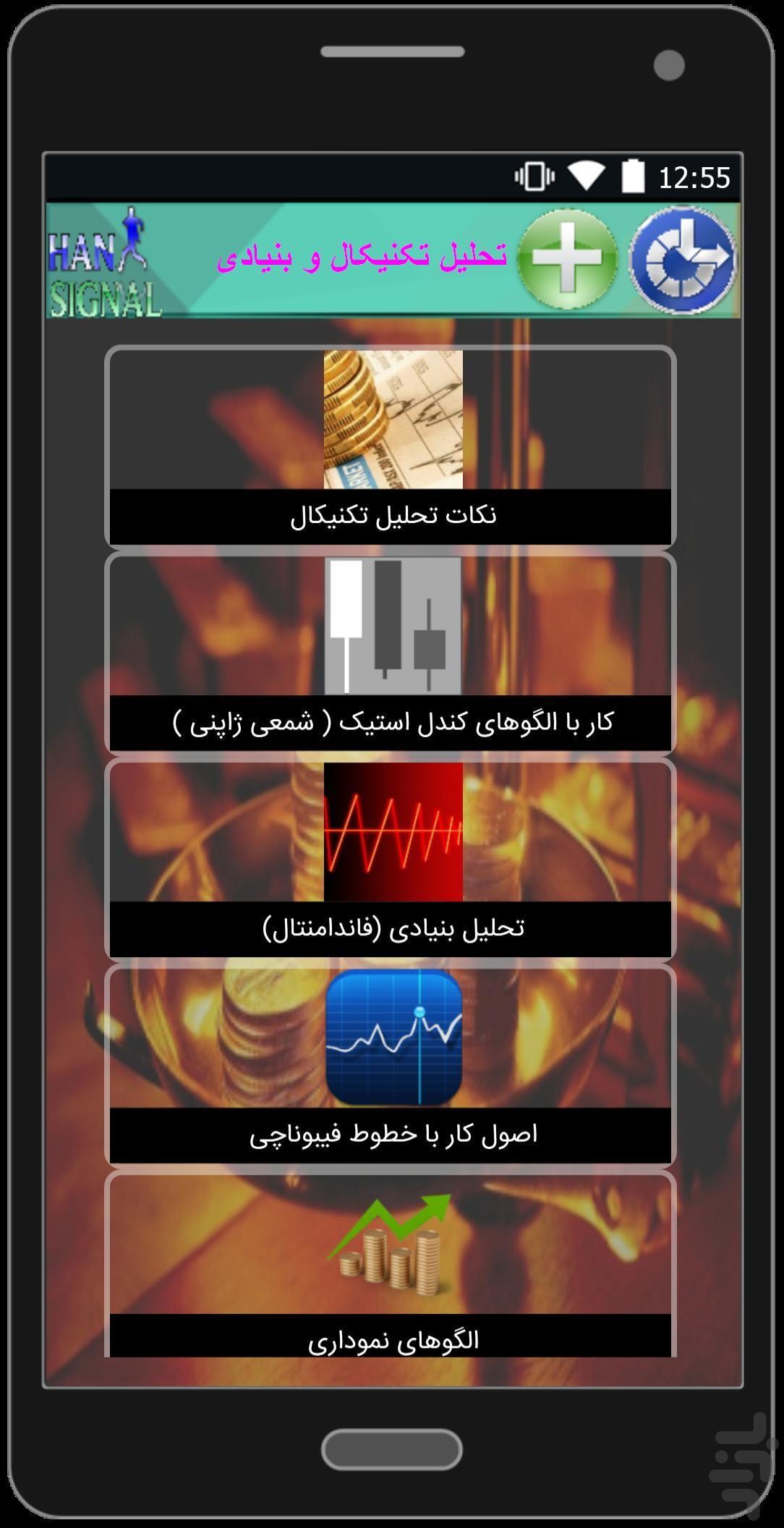 آموزش نوسان و تحلیل بورس(هانی) screenshot