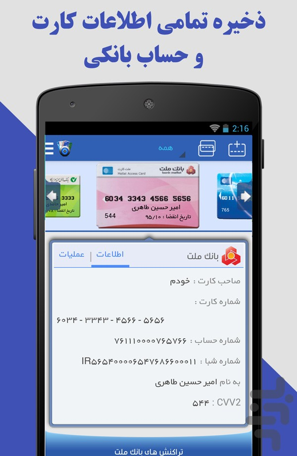 کارت بانک screenshot