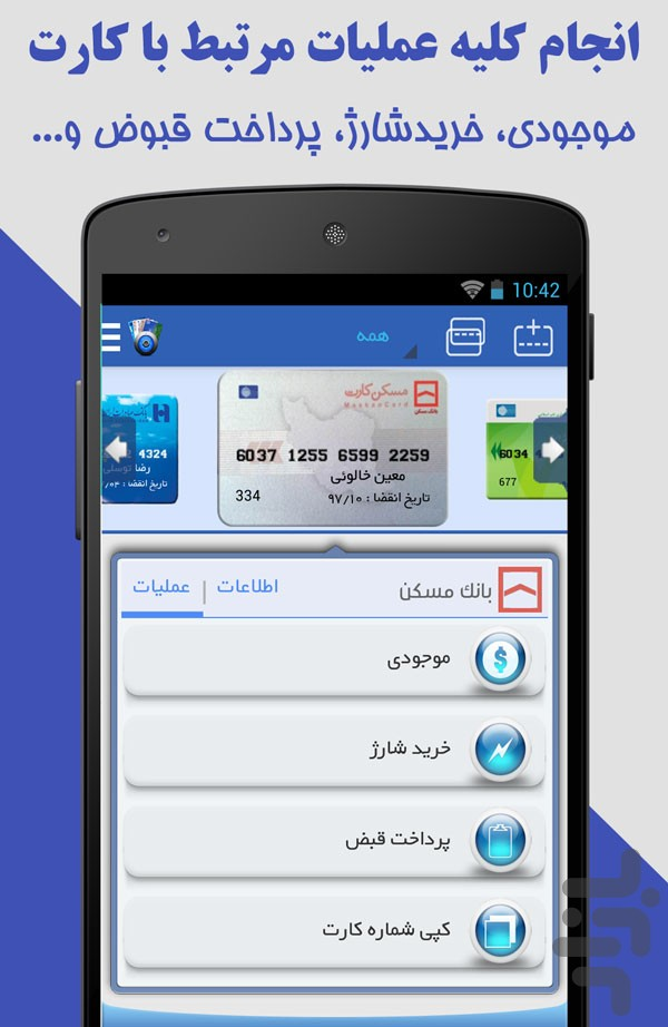 کارت بانک screenshot