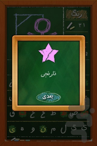 تخته گچی screenshot