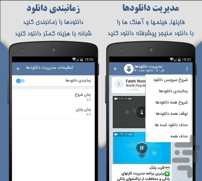 موبوگرام + امکانات جدید screenshot
