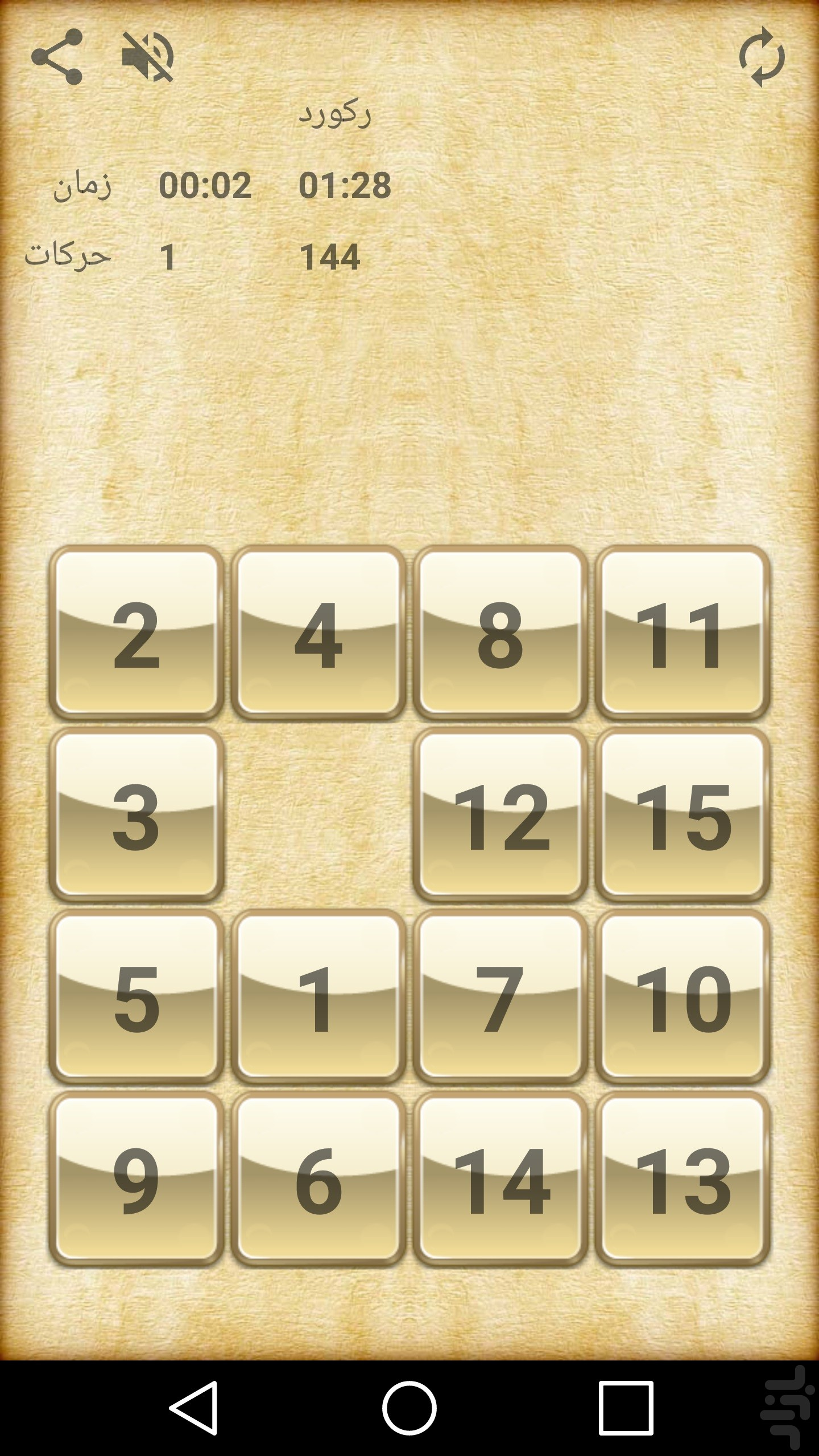 Puzzle 15 Game for Android - Download   Cafe Bazaar