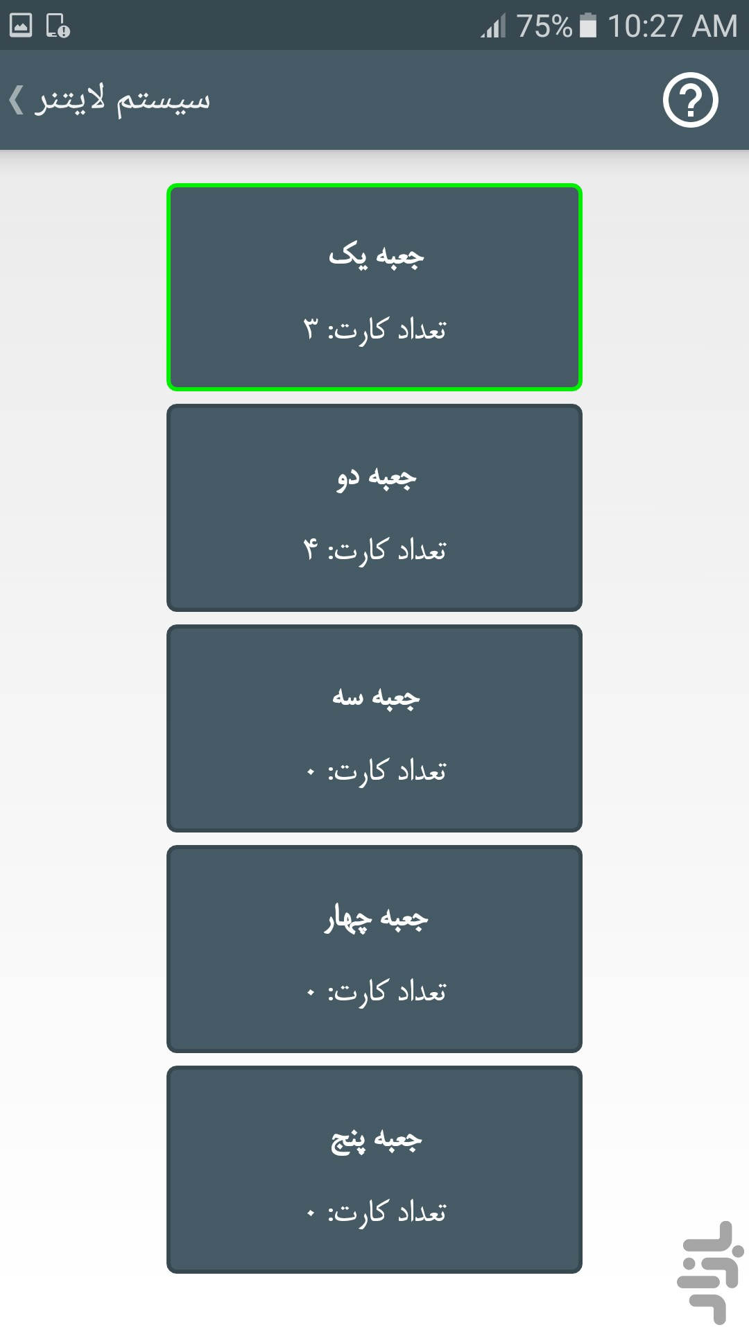 flash card builder english download install android apps cafe