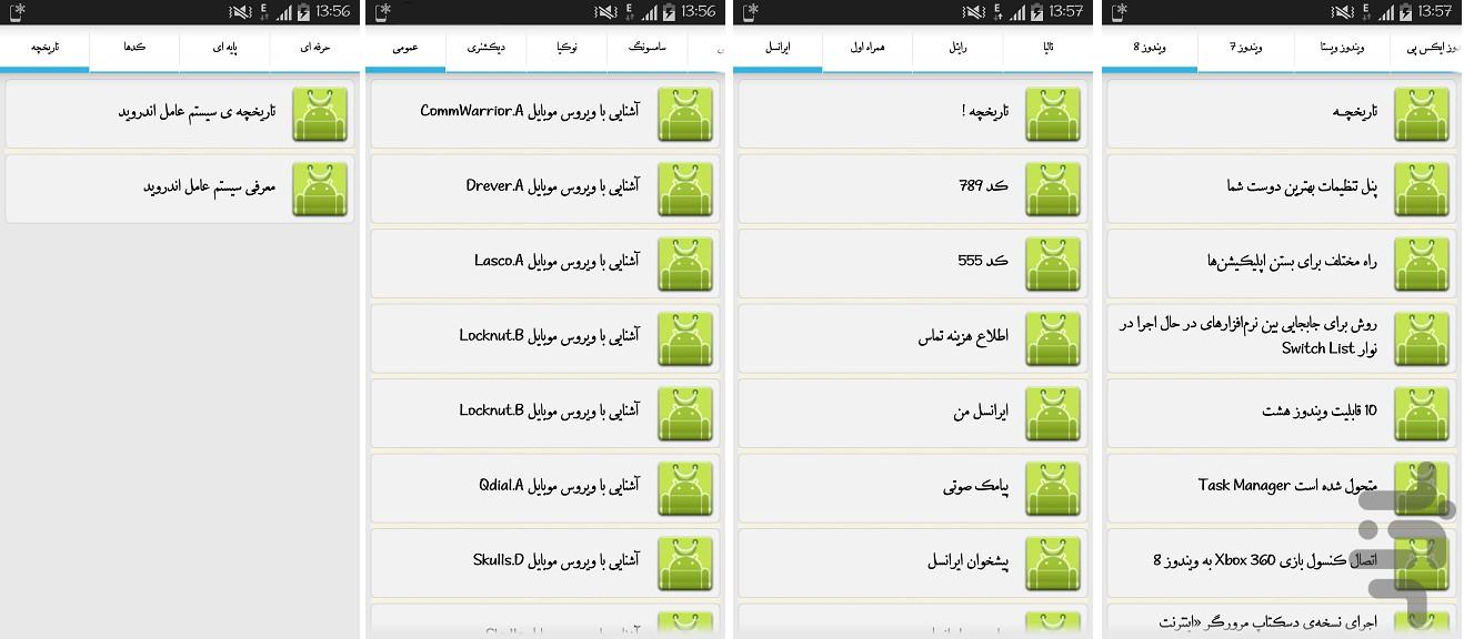 کدها و رازهای مخفی اندروید در کافهبازار برای اندروید · کافه بازار ...کدها و رازهای مخفی اندروید screenshot