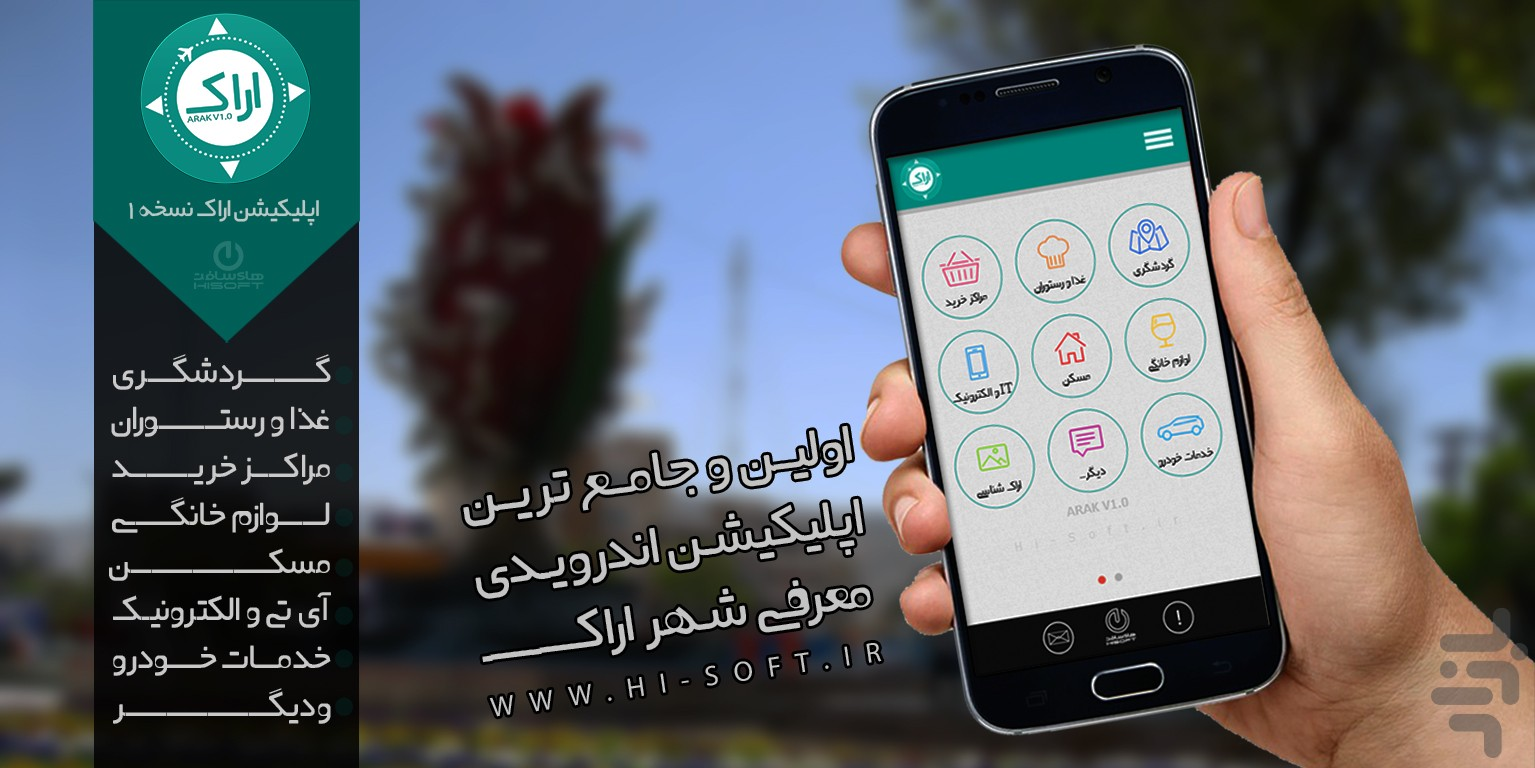 اراک screenshot