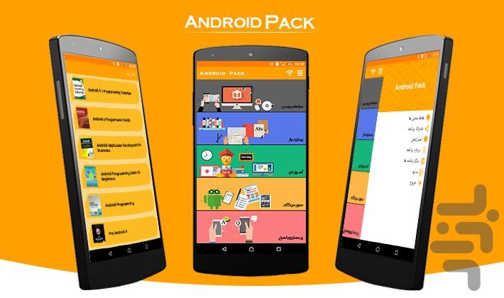 اندروید پک - Download | Install Android Apps | Cafe Bazaarاندروید پک