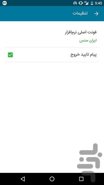 قانون screenshot