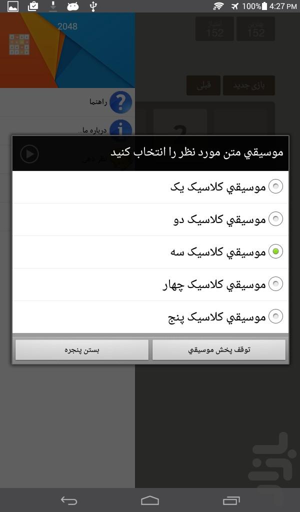bazaar android farsi  software