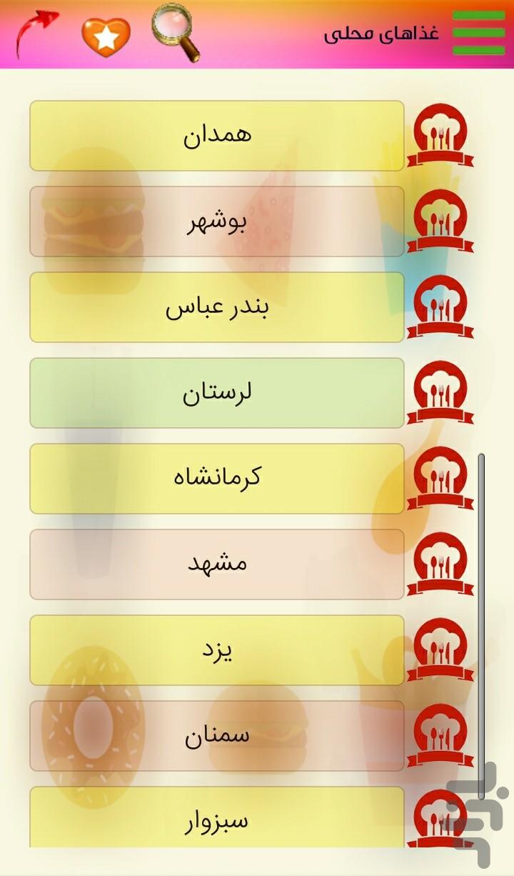 ماهیتابه های وک ببین بپز بازیگر زن ایرانی ببین چطور مهران مدیری رو سوپرایز میکنه FunnyCat.TV