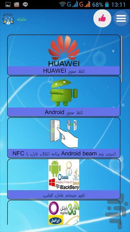 learning - Image screenshot of android app