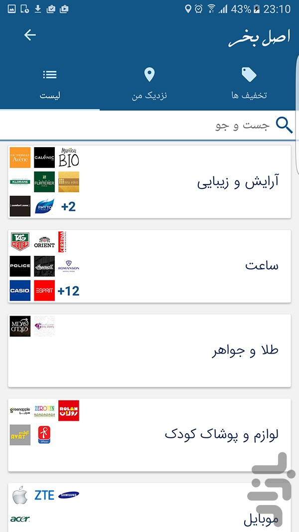 اصل بخر screenshot